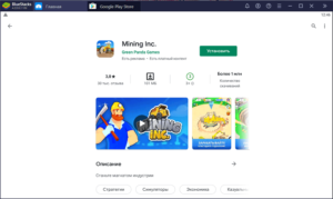 Установка Mining Inc на ПК через BlueStacks