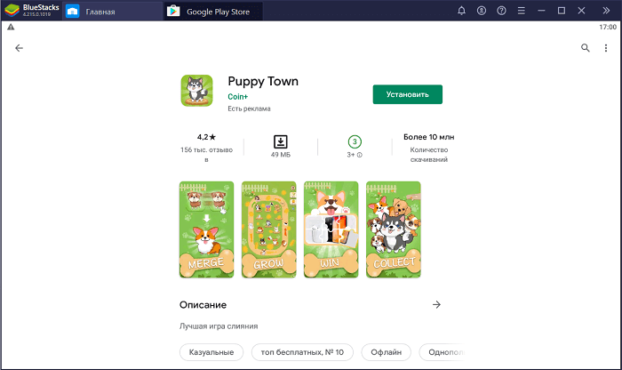 Установка Puppy Town на ПК через BlueStacks