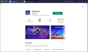 Установка Robotics на ПК через BlueStacks