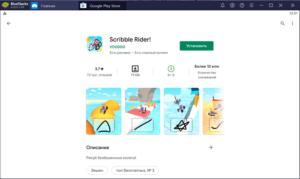 Установка Scribble Rider на ПК через BlueStacks