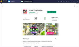 Установка Urban City Stories на ПК через BlueStacks