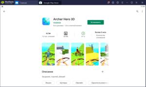 Установка Archer Hero 3D на ПК через BlueStacks