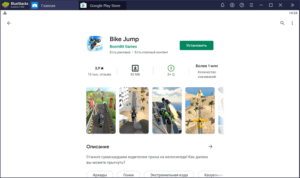 Установка Bike Jump на ПК через BlueStacks