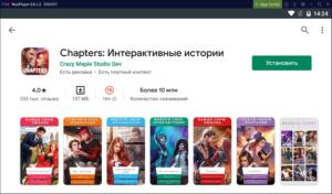 Установка Chapters на ПК через Nox App Player