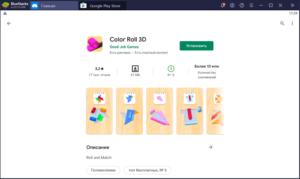 Установка Color Roll 3D на ПК через BlueStacks