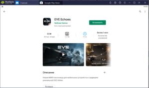 Установка EVE Echoes на ПК через BlueStacks