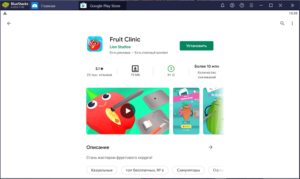 Установка Fruit Clinic на ПК через BlueStacks