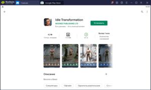 Установка Idle Transformation на ПК через BlueStacks