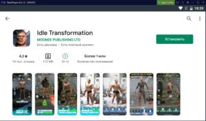 Установка Idle Transformation на ПК через Nox App Player