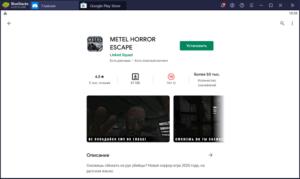 Установка Metel Horror Escape на ПК через BlueStacks