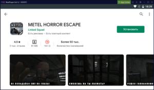 Установка Metel Horror Escape на ПК через Nox App Player