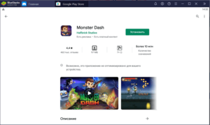 Установка Monster Dash на ПК через BlueStacks