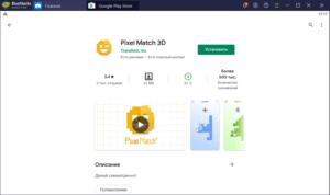 Установка Pixel Match 3D на ПК через BlueStacks