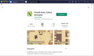 Установка Pocket Ants Colony Simulator на ПК через BlueStacks