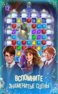 Гарри Поттер магия и загадки-03