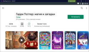 Установка Гарри Поттер Магия и Загадки на ПК через Nox App Player