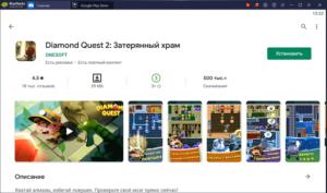 Установка Diamond Quest 2 на ПК через Bluestacks