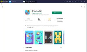 Установка Drawmaster на ПК через BlueStacks