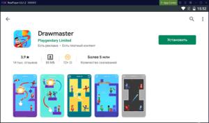 Установка Drawmaster на ПК через Nox App Player