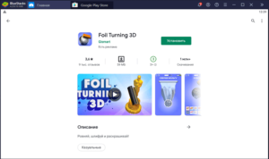 Установка Foil Turning 3D на ПК через BlueStacks