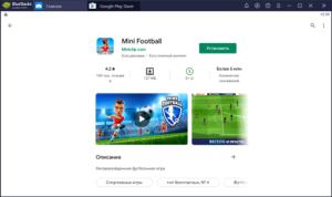 Установка Mini Football на ПК через BlueStacks