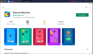 Установка Rescue Machine на ПК через Bluestacks