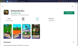 Установка Simbachka Run на ПК через Bluestacks