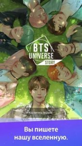 BTS Universe Story-01