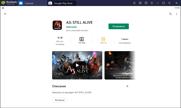 Установка A3 STILL ALIVE на ПК через BlueStacks