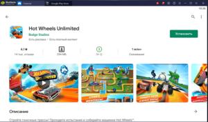 Установка Hot Wheels Unlimited на ПК через Bluestacks