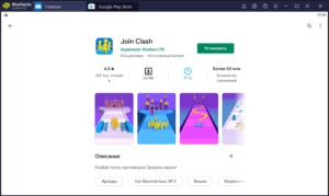 Установка Join Clash на ПК через BlueStacks