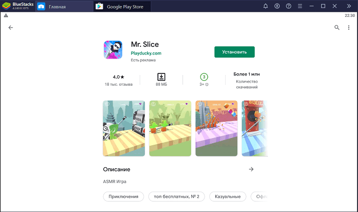 Установка Mr. Slice на ПК через BlueStacks