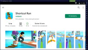 Установка Shortcut Run на ПК через Nox App Player