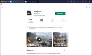 Установка Warpath на ПК через BlueStacks