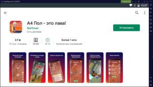 Установка А4 Пол - это лава! на ПК через Nox App Player