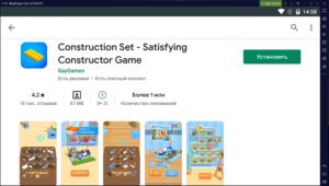 Установка Construction Set на ПК через Nox App Player