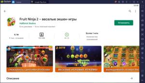 Установка Fruit Ninja 2 на ПК через Bluestacks