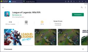 Установка League of Legends на ПК через BlueStacks