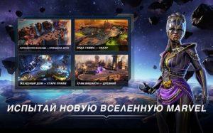 Marvel Мир чемпионов-03