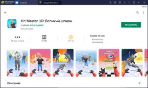 Установка Hit Master 3D на ПК через BlueStacks