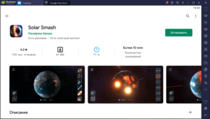 Установка Solar Smash на ПК через Bluestacks
