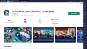 Установка TV Empire Tycoon на ПК через Bluestacks