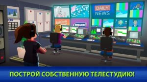 TV Empire Tycoon-01