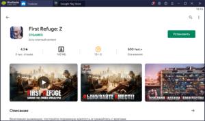 Установка First Refuge Z на ПК через BlueStacks