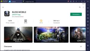 Установка BLESS MOBILE на ПК через BlueStacks