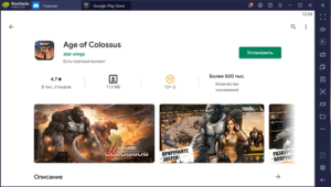 Установка Age of Colossus на ПК через BlueStacks