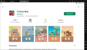 Установка Comics Bob на ПК через LDPlayer