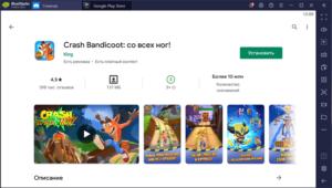 Установка Crash Bandicoot на ПК через BlueStacks