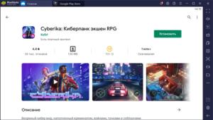 Установка Cyberika Киберпанк на ПК через BlueStacks
