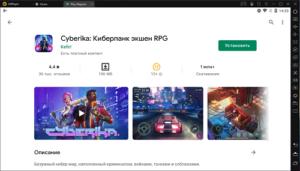 Установка Cyberika Киберпанк на ПК через LDPlayer